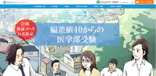 慶応進学会フロンティアについて【医学部予備校まとめ】